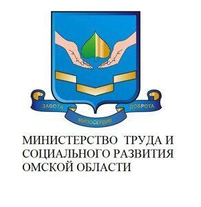 Минтруд Омск