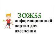 зож55